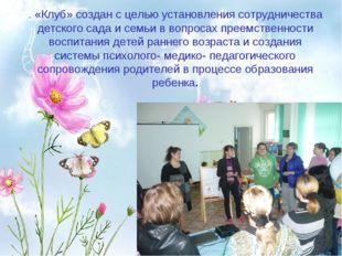 . «Клуб» создан с целью установления сотрудничества детского сада и семьи в в