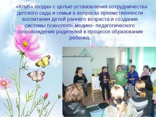 . «Клуб» создан с целью установления сотрудничества детского сада и семьи в в...