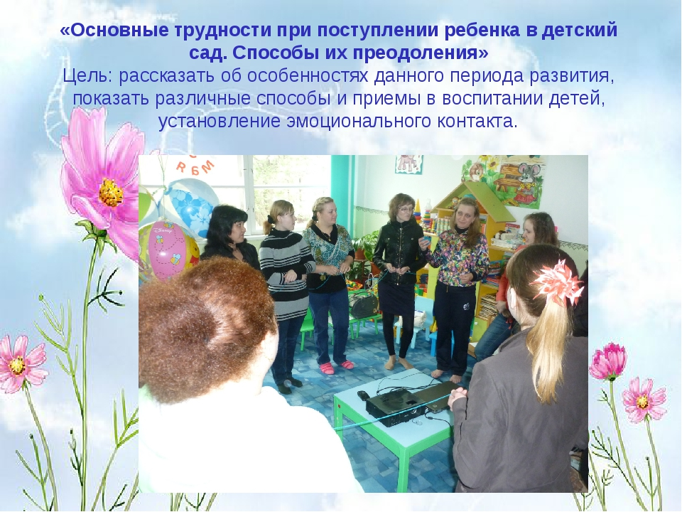 «Основные трудности при поступлении ребенка в детский сад. Способы их преодол...