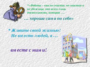 * «Работа – это не счастье, не спасение и не убежище, это всего лишь деятельн