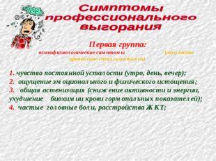Первая группа: психофизиологические симптомы (отметьте проявление своих симп