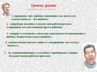 Третья группа: поведенческие симптомы 4. невыполнение важных задач и «застре