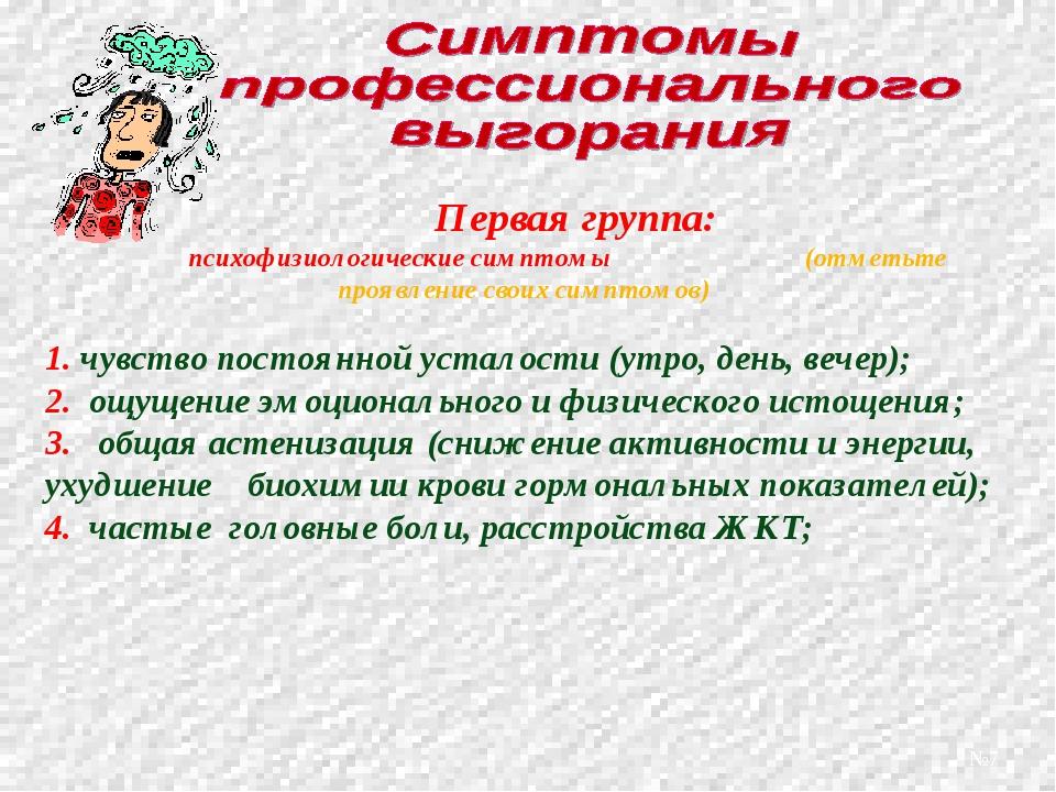 Первая группа: психофизиологические симптомы (отметьте проявление своих симп...