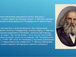 Дмитро Іванович Менделєєв народився 8 лютого 1834 року у Тобольську, у родин