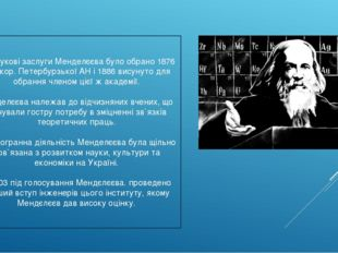 За наукові заслуги Менделєєва було обрано 1876 чл.- кор. Петербурзької АН і 1