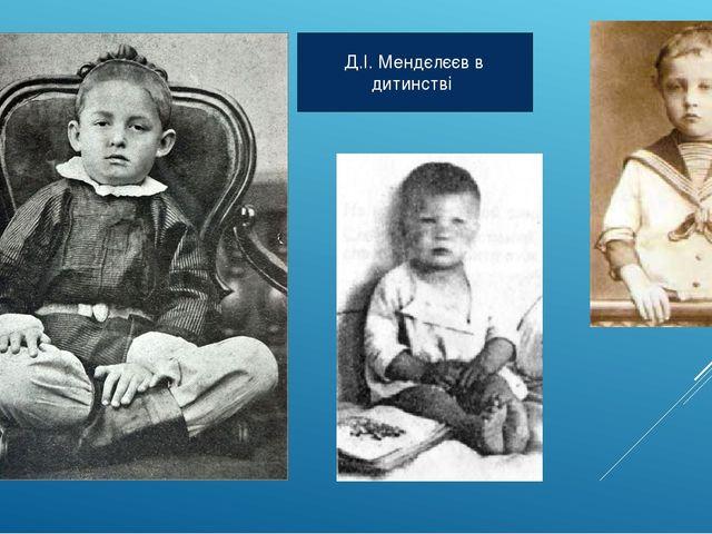 Д.І. Мендєлєєв в дитинстві