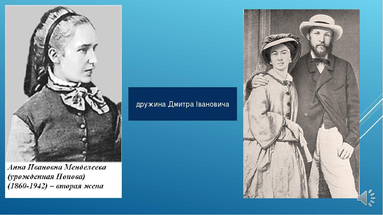 дружина Дмитра Івановича