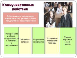 Обеспечивают социальную компетентность, умения строить продуктивное взаимодей