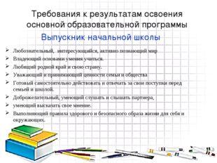 Требования к результатам освоения основной образовательной программы Выпускни