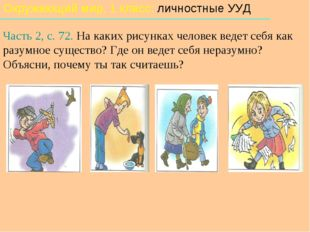 Окружающий мир, 1 класс: личностные УУД Часть 2, с. 72. На каких рисунках чел