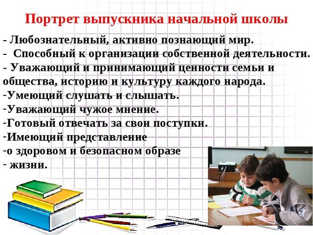 Портрет выпускника начальной школы - Любознательный, активно познающий мир. -...