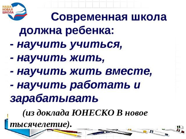 Современная школа должна ребенка: - научить учиться, - научить жить, - научи...