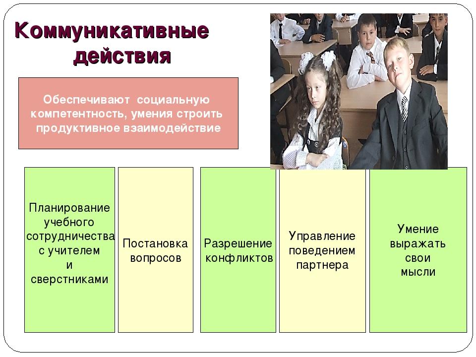 Обеспечивают социальную компетентность, умения строить продуктивное взаимодей...