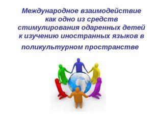 Международное взаимодействие как одно из средств стимулирования одаренных дет