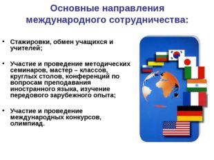 Основные направления международного сотрудничества: Стажировки, обмен учащихс
