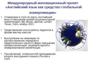 Международный инновационный проект «Английский язык как средство глобальной к