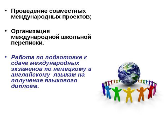 Проведение совместных международных проектов; Организация международной школь...