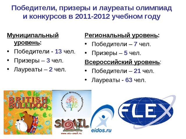 Победители, призеры и лауреаты олимпиад и конкурсов в 2011-2012 учебном году...