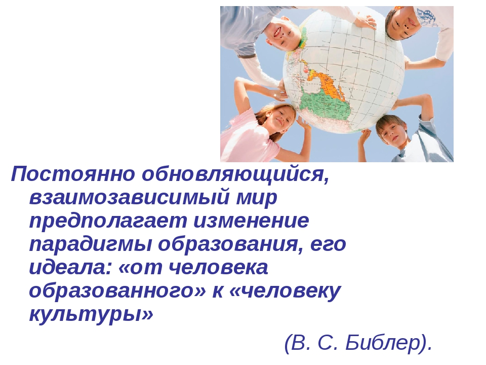 Постоянно обновляющийся, взаимозависимый мир предполагает изменение парадигмы...