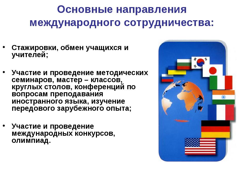 Основные направления международного сотрудничества: Стажировки, обмен учащихс...