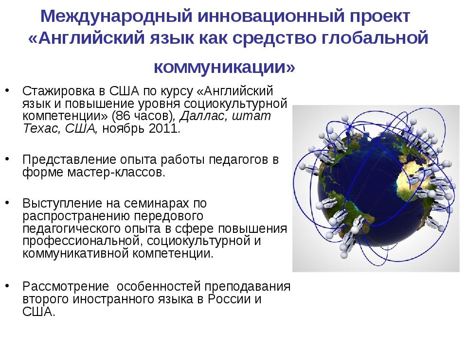 Международный инновационный проект «Английский язык как средство глобальной к...