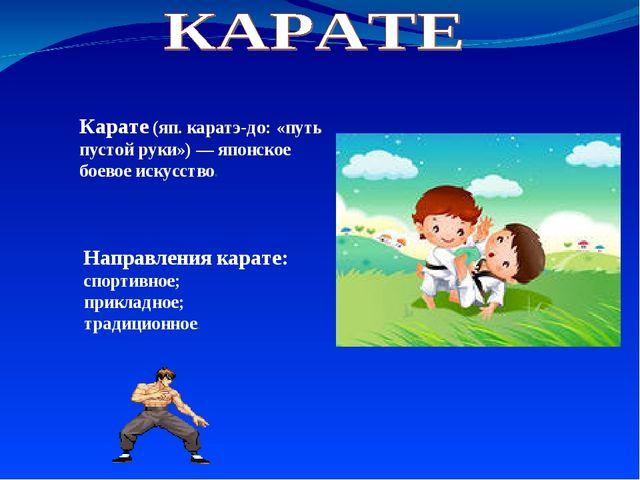 Карате (яп. каратэ-до: «путь пустой руки») — японское боевое искусство. Напр...