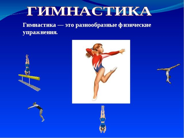 Гимнастика — это разнообразные физические упражнения.
