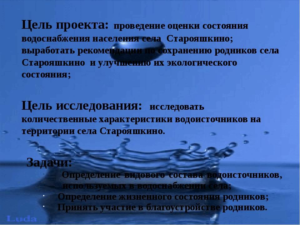 Цель проекта: проведение оценки состояния водоснабжения населения села Старо...
