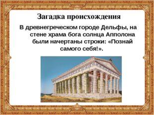 Загадка происхождения В древнегреческом городе Дельфы, на стене храма бога со