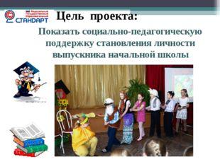 Цель проекта: Показать социально-педагогическую поддержку становления личност