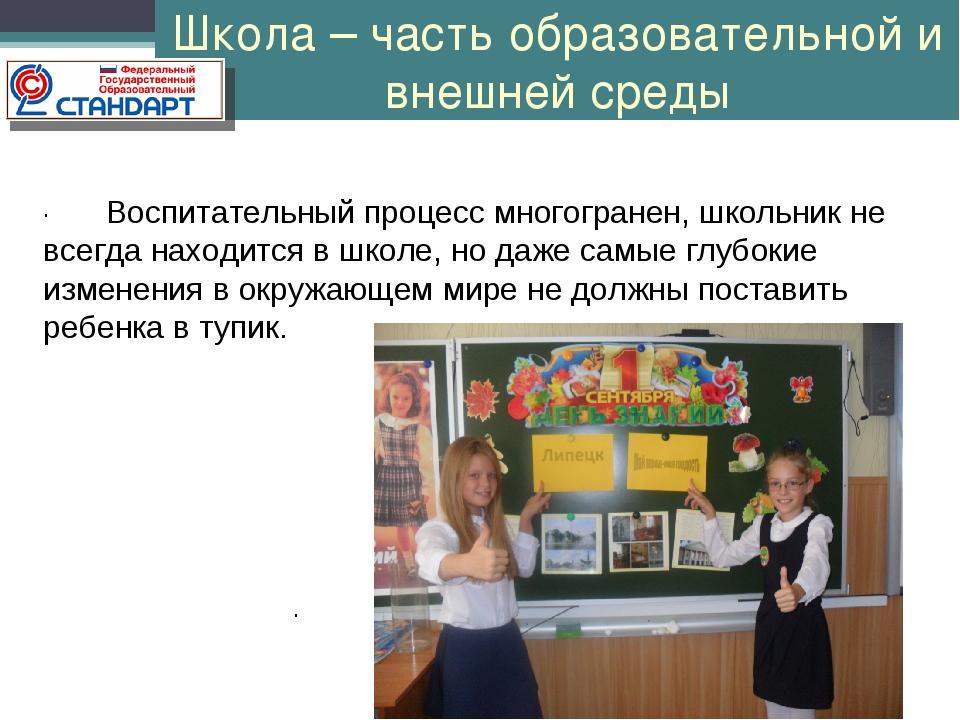 Школа – часть образовательной и внешней среды · Воспитательный процесс...