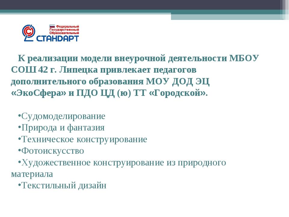 К реализации модели внеурочной деятельности МБОУ СОШ 42 г. Липецка привлекает...