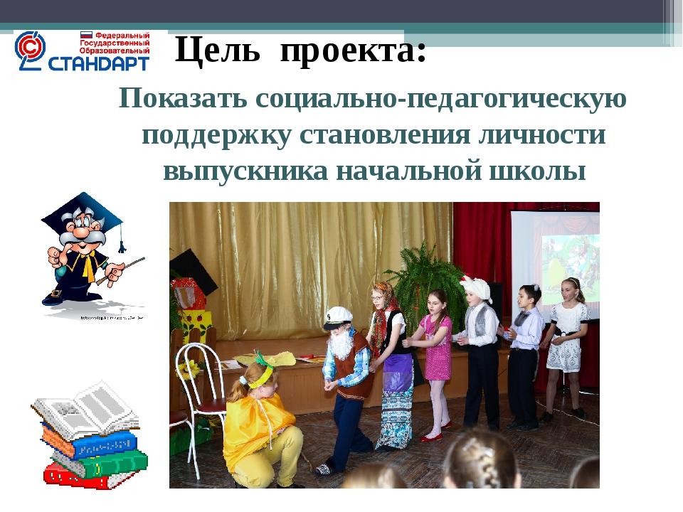 Цель проекта: Показать социально-педагогическую поддержку становления личност...