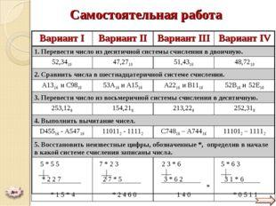 Самостоятельная работа    Вариант IВариант IIВариант IIIВариант IV 1. П
