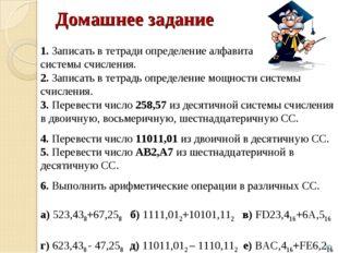 Домашнее задание 1. Записать в тетради определение алфавита системы счисления