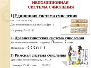 НЕПОЗИЦИОННАЯ СИСТЕМА СЧИСЛЕНИЯ Единичная система счисления (10-11тыс. лет до