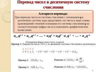 an-1qn-1 + an-2qn-2 + … + a1q1 + a0q0 + a-1q-1 + … + a-mq-m (Развернутая фор
