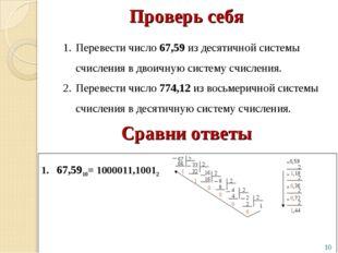 Проверь себя Перевести число 67,59 из десятичной системы счисления в двоичную