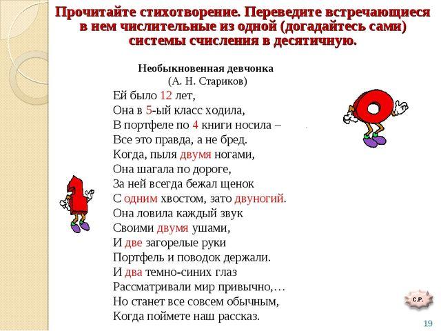 Прочитайте стихотворение. Переведите встречающиеся в нем числительные из одно...