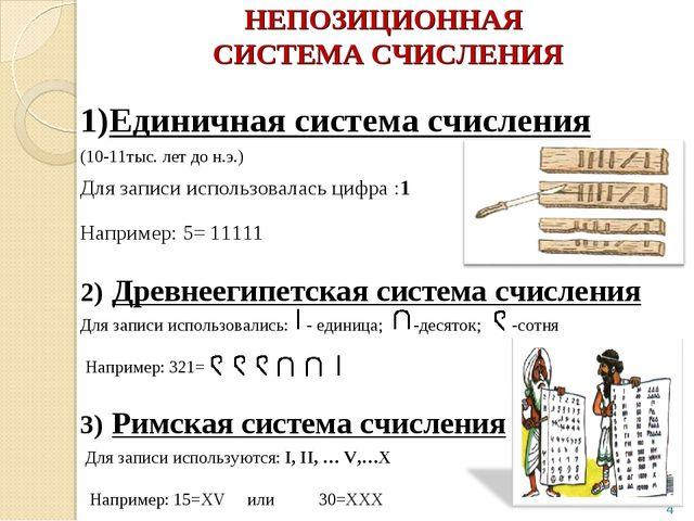 НЕПОЗИЦИОННАЯ СИСТЕМА СЧИСЛЕНИЯ Единичная система счисления (10-11тыс. лет до...