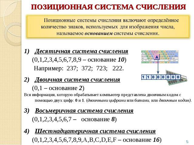 Десятичная система счисления (0,1,2,3,4,5,6,7,8,9 – основание 10) Например: 2...