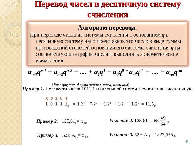an-1qn-1 + an-2qn-2 + … + a1q1 + a0q0 + a-1q-1 + … + a-mq-m (Развернутая фор...