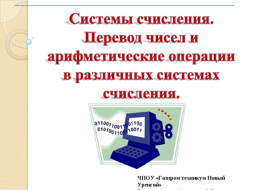 ЧПОУ «Газпром техникум Новый Уренгой» Преподаватель: Алгазина О.Б. *