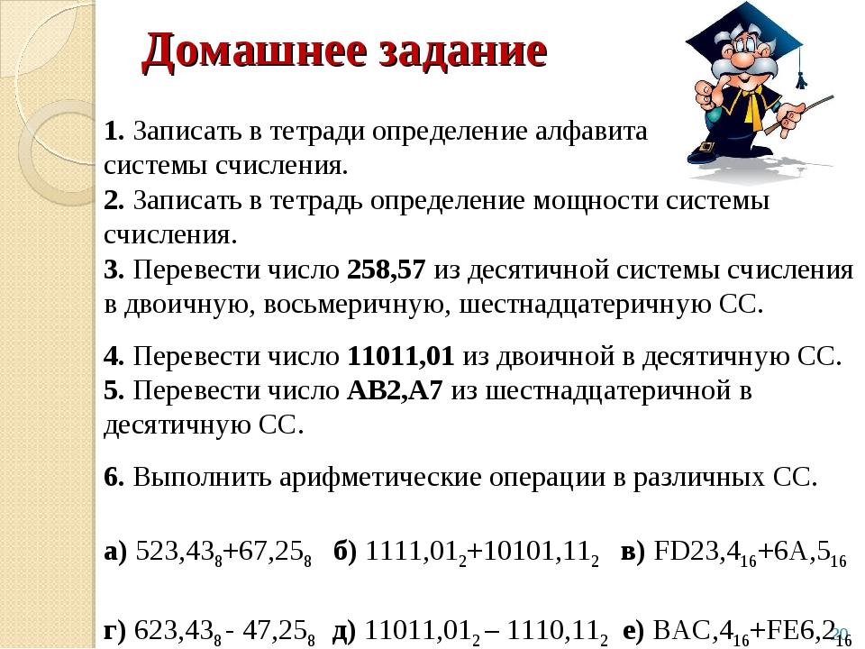 Домашнее задание 1. Записать в тетради определение алфавита системы счисления...