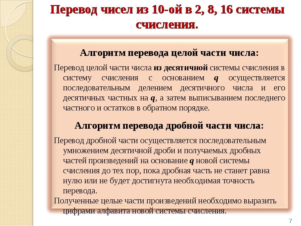Перевод чисел из 10-ой в 2, 8, 16 системы счисления. *