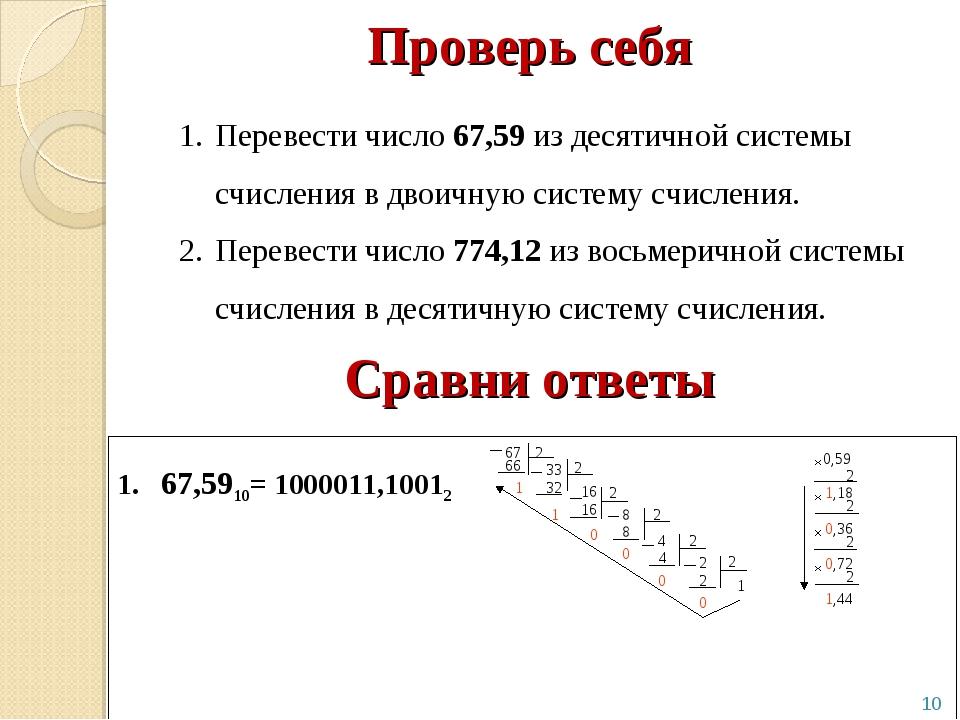 Проверь себя Перевести число 67,59 из десятичной системы счисления в двоичную...