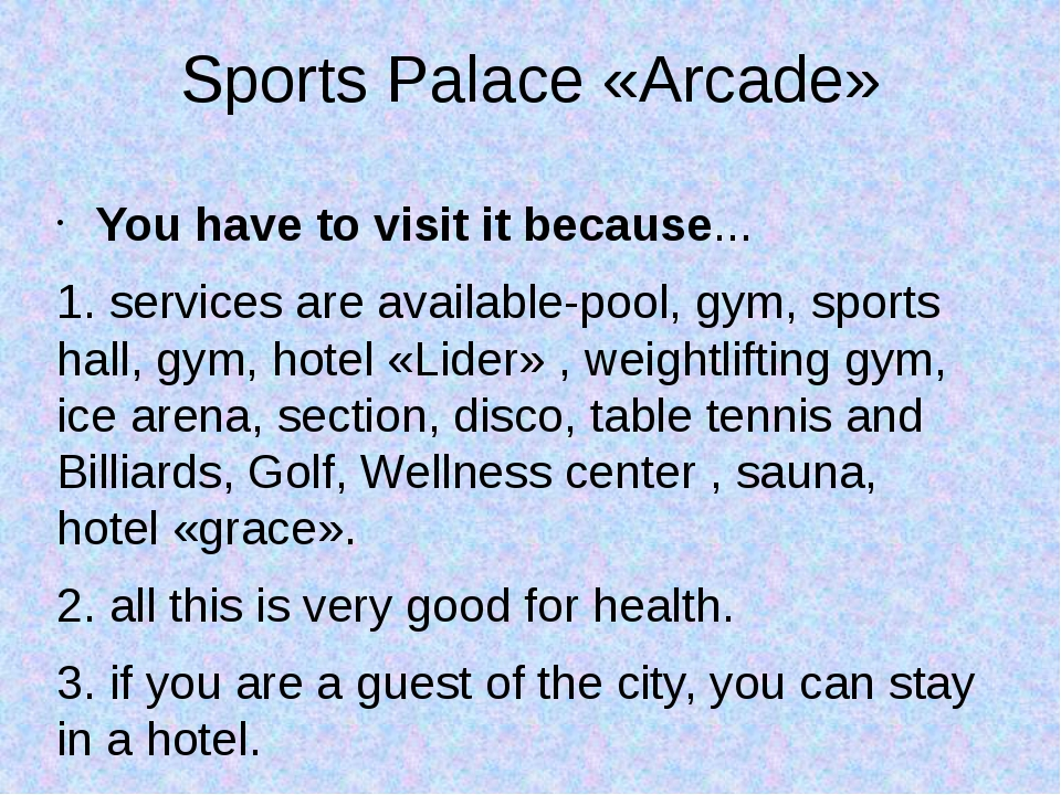 Sports Palace «Arcade» You have to visit it because... 1. services are availa...