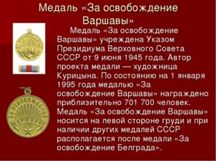 Медаль «За освобождение Варшавы» Медаль «За освобождение Варшавы» учреждена У