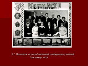 К.Г. Просвиров на республиканской конференции учителей. Сыктывкар. 1978