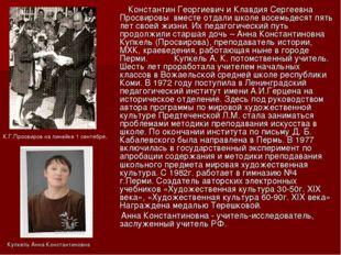 Константин Георгиевич и Клавдия Сергеевна Просвировы вместе отдали школе вос